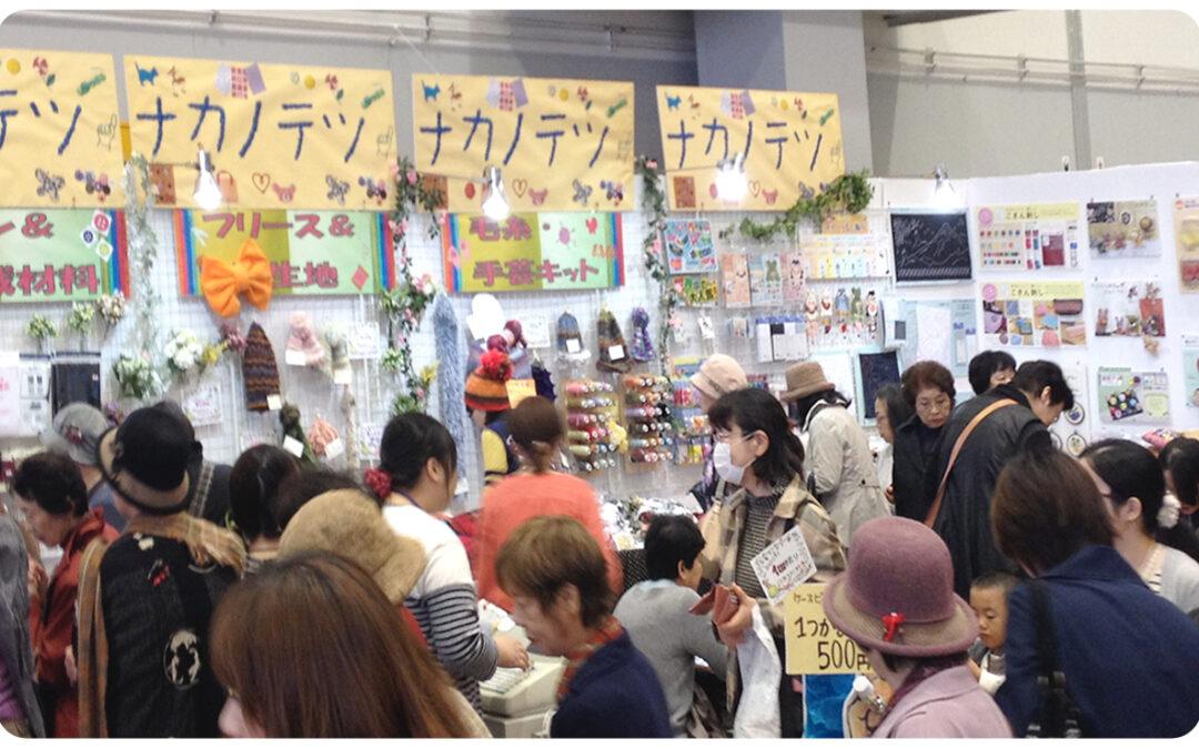 第16回 手づくり市場 in 北九州 2014、終了しました!