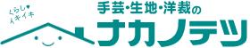 北九州の手芸専門店ナカノテツ