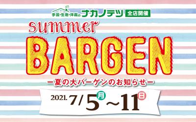 夏のバーゲン、開催決定!