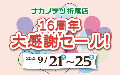 折尾店16周年セール開催!