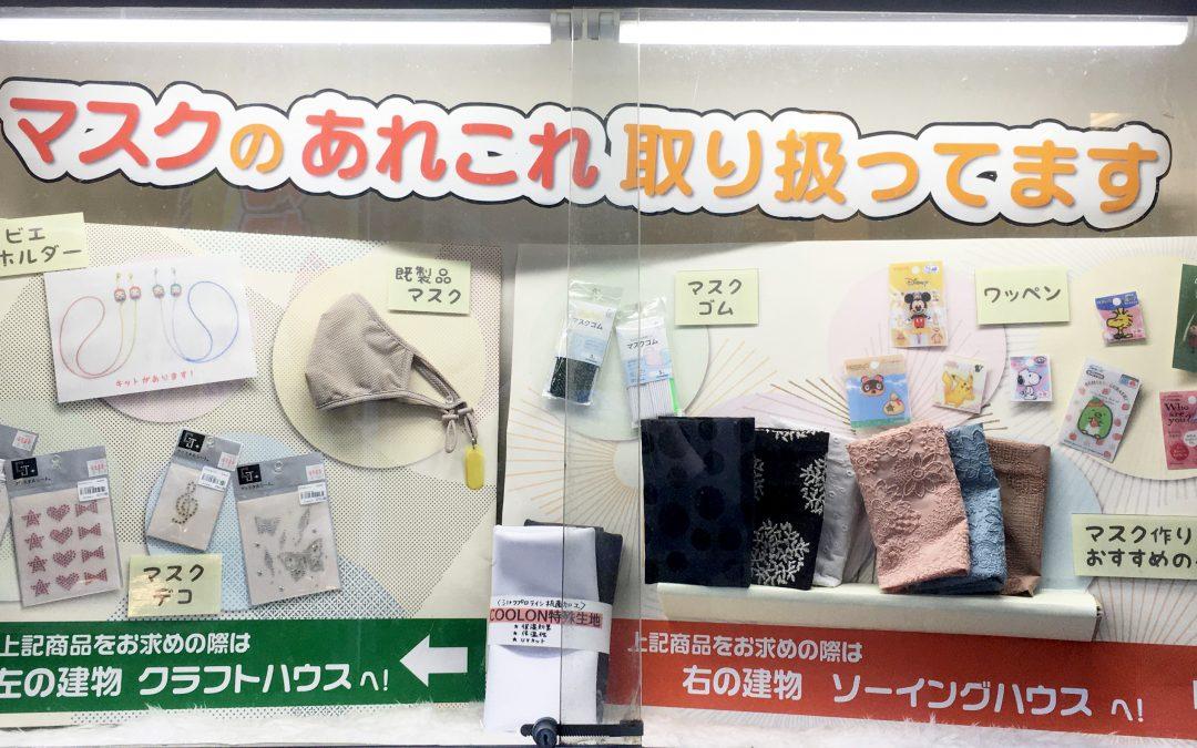 手作りマスク関連商品