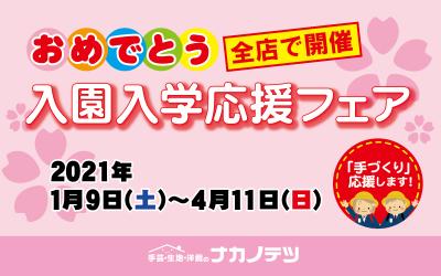 入園入学応援フェア開催中!